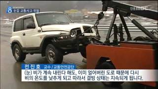 Download [안동MBC뉴스]R]눈길 교통사고..일가족 등 5명 숨져 Video