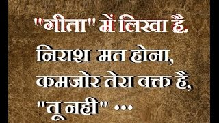 Download Bhagwat Geeta Saar - श्रीमद भगवद गीता सार Video