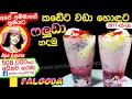 Download ෆලූඩා | falooda/faluda sweet dessert/drink by Apé Amma Video