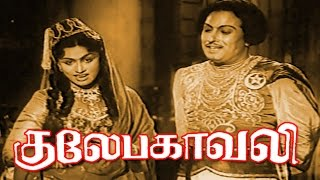 Download Gulebakavali | M.G.R, T. R. Rajakumari, Rajasulochana, G. Varalakshmi, | Tamil Movie HD Video