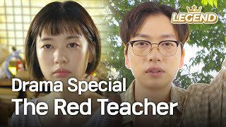 Download The Red Teacher | 빨간 선생님 [2016 Drama Special / ENG / 2016..11.04] Video