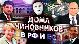 Download Сравниваем Дома Российских и Зарубежных Чиновников | Быть Или Video