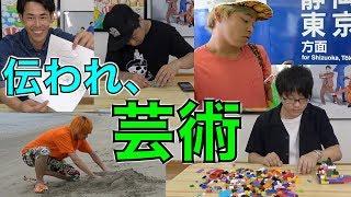 Download 【5作品】芸術性を高めよう!多種多様伝言ゲーム!!! Video