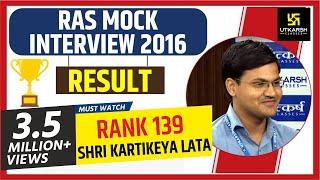Download RAS 2016 -139th Ranker Shri Kartikeya Lata Video