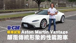 Download Aston Martin Vantage 試駕:好鬥性格 有別以往(中文字幕) | U-CAR 新車試駕 Video