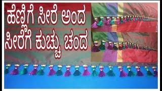 Download ಸೀರೆ ಕುಚ್ಚು | saree tassels | beads simple kuchu design | silk saree kuchu design Video