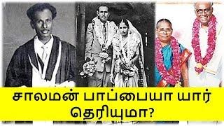 Download சாலமன் பாப்பையா யார் தெரியுமா | Solomon Papaiya Biography | Tamil Glitz Video