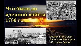 Download Что было до ядерной войны 1780 года. Video