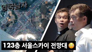 Download 세상에서 제일 높은 바에서 서울 야경보고 무한 감탄한 영국 쌍둥이!(Feat. 총알 엘베) Video