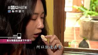 Download 【在台灣的故事】時空凍結的小鎮 鹿港 第926集 20190101 Video
