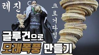 Download 글루건으로 크로커다일 레진파츠(?) 모래폭풍을 만들자!! 원피스 피규어 onepiece figures (허접주의ㅋㅋㅋ) [한결TV] Video