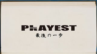 Download 燃える!最高の応援歌「最後の一歩」アルバムバージョンPLAYEST Video