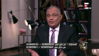 Download كل يوم - فقرة الفكر الديني .. مع د. سعد الدين الهلالي .. الأربعاء 14 ديسمبر 2016 Video
