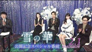 Download 映画『雪の華』公開記念スぺシャル番組【HD】2019年2月1日(金)公開 Video