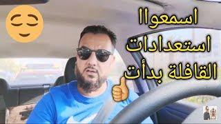 Download لقاء مفتوح حول قافلة عائشة Video