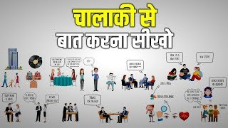 Download चालाकी से बात करना सीखो | Advanced Communication Skills Techniques | How to Talk to Anyone by Leil Video