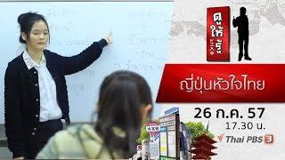 Download ดูให้รู้ : ญี่ปุ่นหัวใจไทย (26 ก.ค. 57) Video