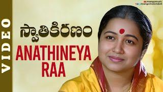 Download Swati Kiranam Movie Songs - Anathineya Raa Song - Mammootty, Radhika, K Vishwanath, KV Mahadevan Video
