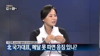 Download 남한 선수 몰래 만나는 북한 선수단, 탈북까지 결심? 채널A 쾌도난마 696회 Video