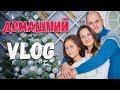 Download И снова здравствуйте!)))//Домашний VLOG Video