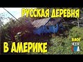 Download Маленькая русская деревня в США. Сколько платят мне на моей работе. #331 Алекс Простой Video