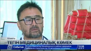 Download Алматылық ауруханада тегін медициналық көмек көрсетіледі Video