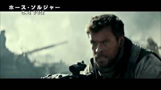 Download 5.4(金)『ホース・ソルジャー』特別映像① Video