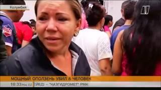Download Мощный оползень в Колумбии убил 6 человек Video