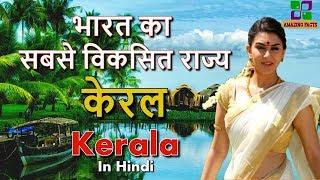 Download केरल भारत का सबसे विकसित राज्य // Kerala most developed state in India Video
