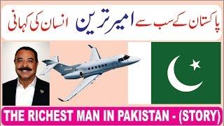 Download The Richest Pakistani Man, A Motivational Story, Urdu Documentary Video