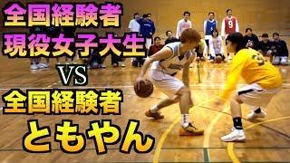 Download 【バスケ】ともやんvs全国経験者現役女子大生の1on1!!basketball Video