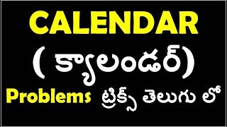 Download Calendar Problems Tricks In Telugu To solve In Seconds any year | rrb | ssc | postal Video