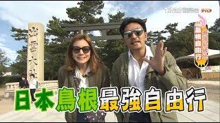 Download 食尚玩家【日本】最強結緣地求姻緣!莎莎夢多島根自由行(完整版) Video