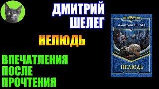 Download Заметки #207 - Нелюдь - Дмитрий Шелег - впечатления после прочтения книги Video