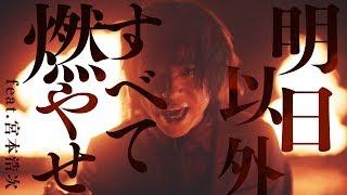Download 「明日以外すべて燃やせ feat.宮本浩次」Music Video+インタビュー/ TOKYO SKA PARADISE ORCHESTRA Video