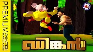 Download ഡിങ്കന് | ആനിമേഷന് സിനിമ | DINKAN | Animation Movie Malayalam Video
