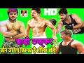 Download बाड़ी टक्कर कौन जीतेगा,किसका है सॉलिड बॉडी Pawan Singh vs Khesari lal yadav Video