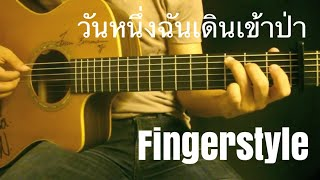 Download วันหนึ่งฉันเดินเข้าป่า - Max Jenmana Fingerstyle Guitar Cover by Toeyguitaree (tabs) Video