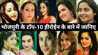 Download भोजपुरी टॉप दस हिरोईन के बारे में जानने के लिए विडियो देखिए-Bhojpuri heroin List Full Information Video
