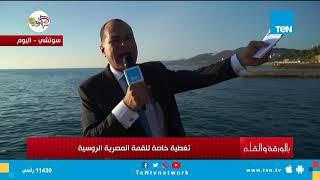 Download بالورقة والقلم | تغطية خاصة للقمة المصرية الروسية Video