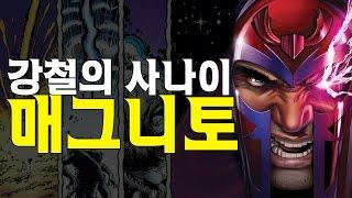 Download 강철의 사나이 매그니토 Video