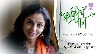 Download Kavitecha Paan   Episode 4   Sharvari Jamenis Video