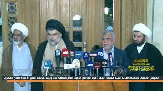 Download المؤتمر الصحفي لسماحة القائد السيد مقتدى الصدر (أعزه الله) مع الأستاذ هادي العامري Video