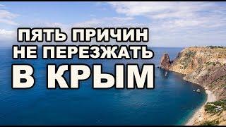 Download Почему не стоит переезжать в Крым Пять причин Video