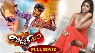 Download Mister. 420 Telugu Full Movie | Varun Sandesh, Priyanka Bharadwaja Video