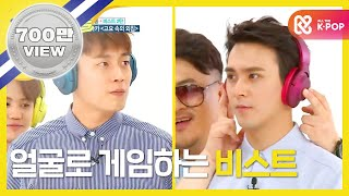 Download (Weekly Idol EP.258) BEAST Shout in the silence part.1 Video
