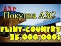 Download Покупка АЗС ″Flint Country″ | 35kk !!! | Advance-RP Chocolate Video