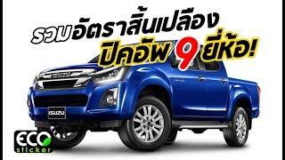 Download รวมอัตราสิ้นเปลือง 9 ปิคอัพในไทย ครบทุกเครื่องยนต์/ระบบเกียร์/ระบบขับเคลื่อน! (อิงจาก Eco Sticker) Video