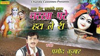 Download चरखा परे हटा ले री | Charkha Pare Hata Le Ri | Satsangi Bhajan | Pramod Kumar | Bhajan Kirtan Video