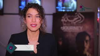 Download ″الرحلة″ فلم جديد في السينما العراقية Video
